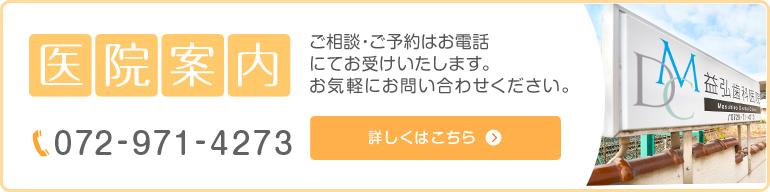 医院案内 ご相談・ご予約はお電話もしくはメールにてお受けいたします。お気軽にお問い合わせください。 TEL:072-971-4273 Mail:info@masuhiro.net